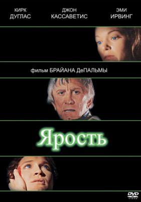 Ярость 1978 - Алексей Михалёв